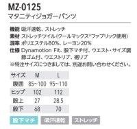 画像1: MZ-0125 マタニティジョガーパンツ (7色)