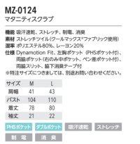 画像1: MZ-0124 マタニティスクラブ (7色)