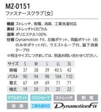 画像1: MZ-0151 ファスナースクラブ・レディース (11色)