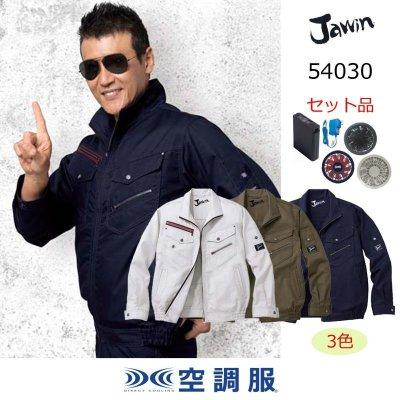 画像1: 54030【空調服セット】自重堂Jawin空調服ブルゾン・ファン・バッテリー(充電器付)/長袖 (1)