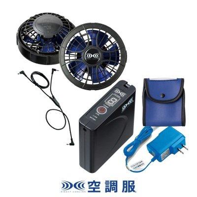 画像1: 空調服パワーファンスターターキット(LI-SUPER1バッテリーセット+FAN2400ファン+ケーブル) (1)