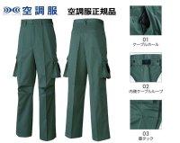 画像3: KU91970【空調服セット】ズボン・ファン・バッテリー(充電器付)/ズボン・混紡