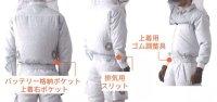 画像2: KU90670 防蜂用空調服ブルゾンのみ