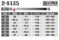 画像1: 9135【空調服セット】エヴァンゲリオン・ベスト/ファン・バッテリー(充電器付)