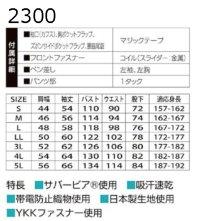画像1: 2300 ツヅキ服(4色)