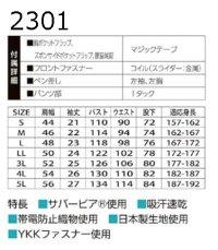 画像1: 2301 半袖ツヅキ服(4色)