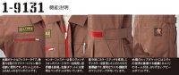 画像3: 9131 エヴァンゲリオン長袖つなぎ服 by A.T.FIELD(3色)
