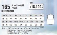 画像1: 【ジーベック用】165 ヒーター内蔵ベスト(5色)