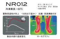 画像3: NR012 冷凍庫用〈-60℃対応〉防寒安全長靴 (オレンジ)