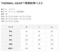 画像2: 【LIバッテリー用】TG2200 発熱防寒ベストTHRMAL GEAR(LI-SUPER1バッテリー付)