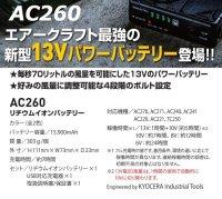 画像1: <2021AIRCRAFT機器セット>AC260バッテリーセット+AC270/271ファン・ケーブル