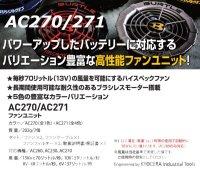 画像2: AC270 ファンユニット(35.ブラック)