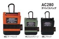 画像2: AC280 デバイスバッグ(3色)