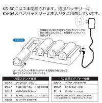 画像2: KS-50 ケーブルレスファン・バッテリーフルセット