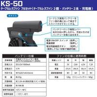 画像1: KS-50 ケーブルレスファン・バッテリーフルセット