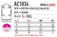 画像1: AC1034【ブルゾンのみ】エアークラフト/ベスト