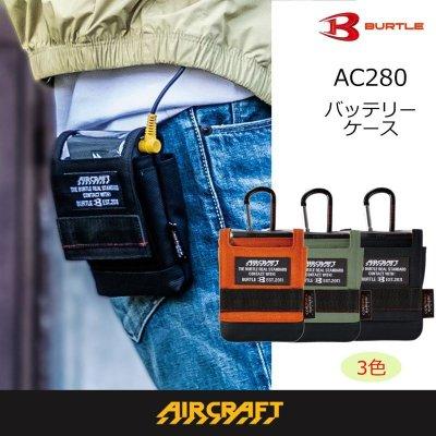 画像1: AC280 デバイスバッグ(3色) (1)