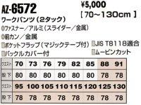 画像1: az6572 ツータックパンツ(7色)