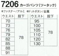 画像1: 7206 ツータックカーゴパンツ(4色)