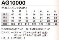画像1: WA/AG10000 半袖ブルゾン (4色)