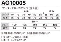 画像1: WA/AG10005 ツータックカーゴパンツ (4色)