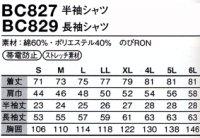画像1: WA/BC829 長袖シャツ (5色)