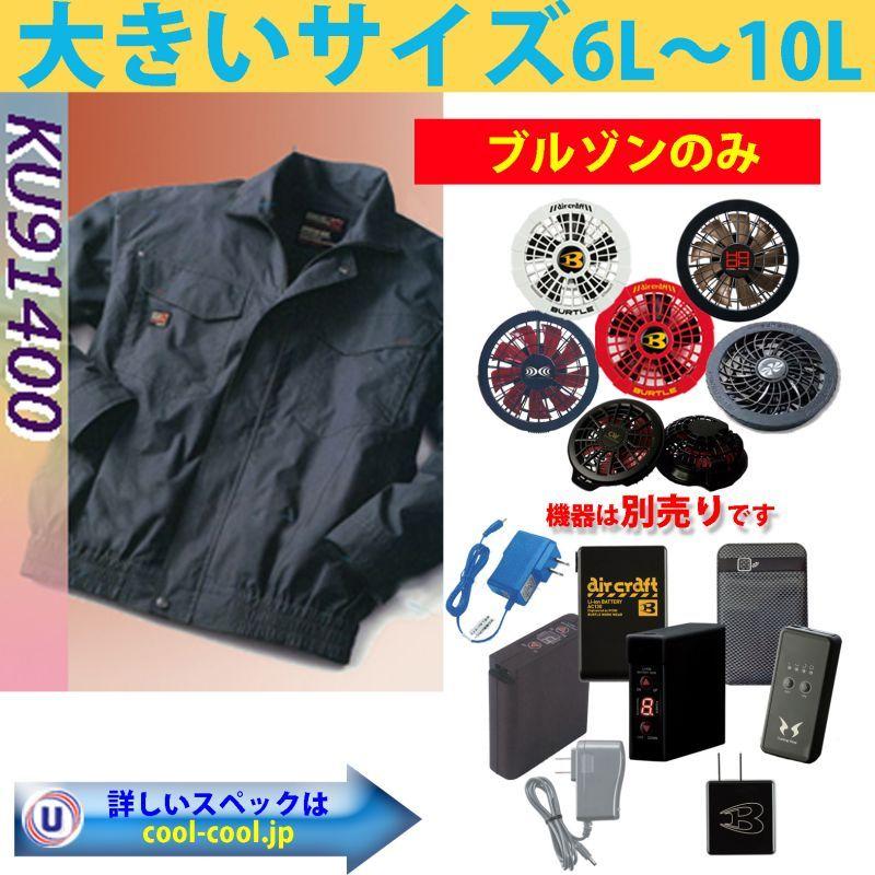 【大きいサイズの空調服☆一部入荷!】