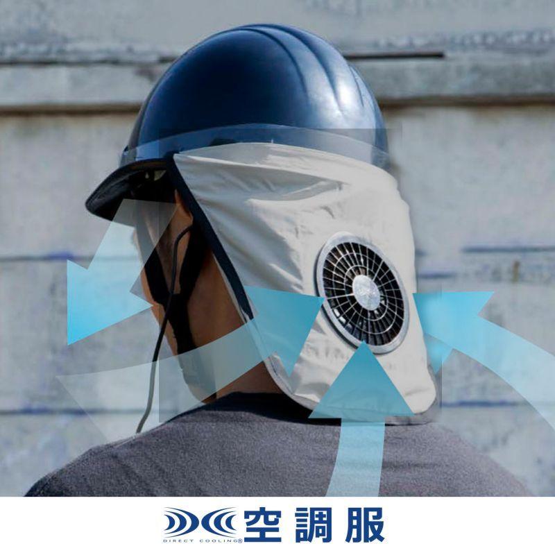 【空調ヘルメット☆かなり売れてます!】