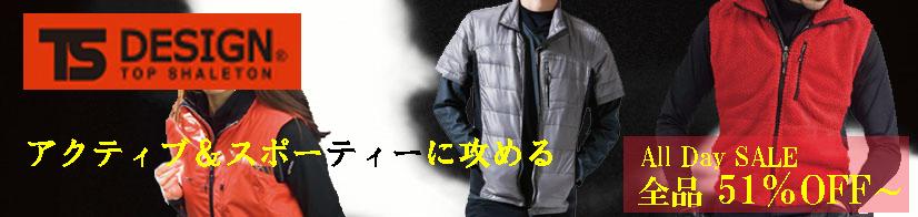 【TS DESIGN☆かっこいい作業服特集】