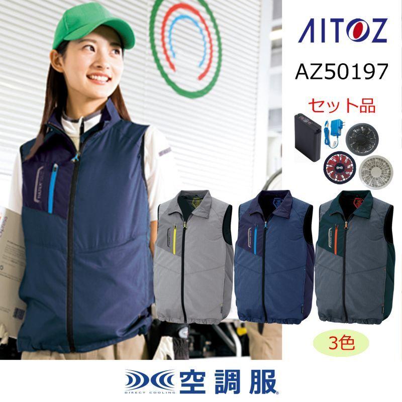 【アイトス空調服☆新商品アップしました】