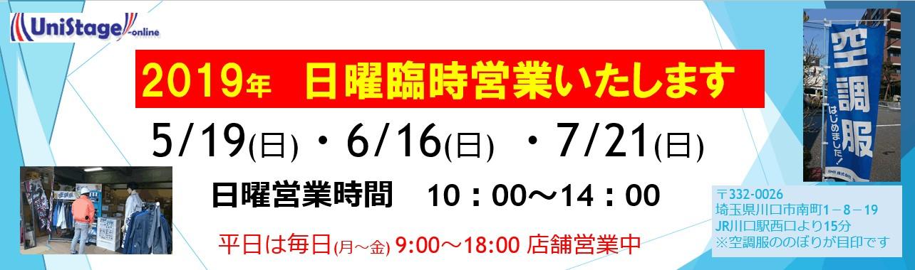 【今シーズン最後☆7/21日曜営業のご案内】