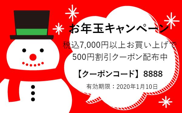 【お年玉キャンペーン実施中!!】