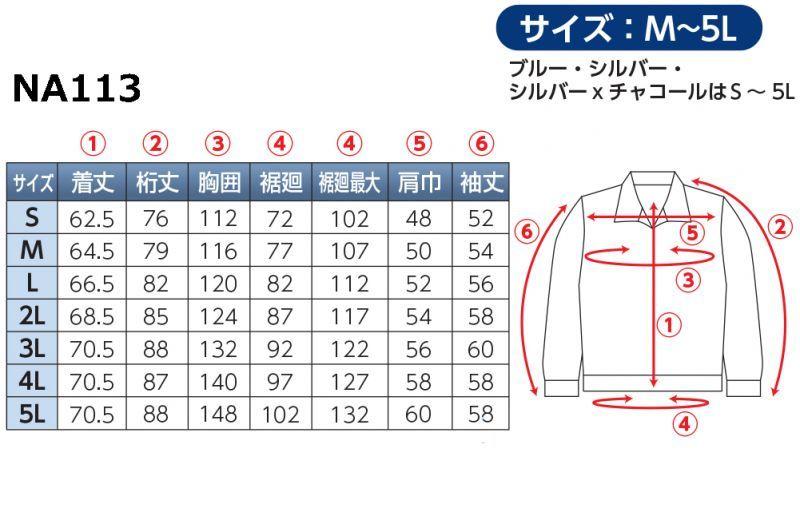 3f993a60b7c NA113 【ブルゾンのみ】NSP空調服/長袖・フルハーネス - 【ユニステージ】