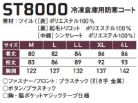 画像1: BO/ST8000 冷凍倉庫用防寒コート (1色)