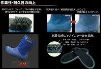画像3: NR021 冷凍庫用〈-40℃対応〉防寒安全長靴 (ネイビー)